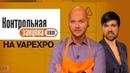 КОНТРОЛЬНАЯ ЗАКУПКА - Select Gamesteam (Vapexpo 2018)