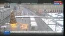 Новости на Россия 24 В Москве и области будет снежно и морозно
