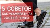 Как ухаживать за лаковой обувью Советы экспертов Next Step