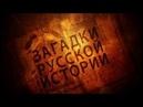 Загадки русской истории 5 8 XVI век Трагедия династии