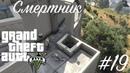 Прохождение Grand Theft Auto V GTA 5 19 Смертник The Dead Man Walking