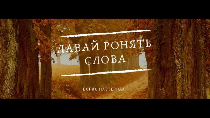 Борис Пастернак «Давай ронять слова».