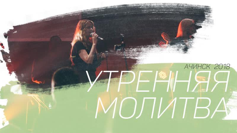 Утренняя молитва 21.01.19 l Церковь прославления Ачинск