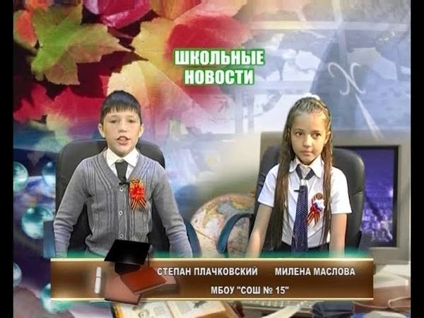 Школьные новости СОШ № 15 ст Ловлинская ТРК Метроном 3