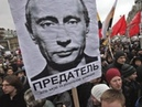 В России критику Путина приравняли к Врагам народа