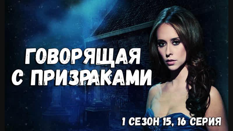 Говорящая с призраками 1 сезон 15, 16 серия