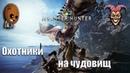 Monster Hunter World - Прохождение 12➤ Гроза Дикогорья. Потом и кровью. Неожиданные загвоздки.