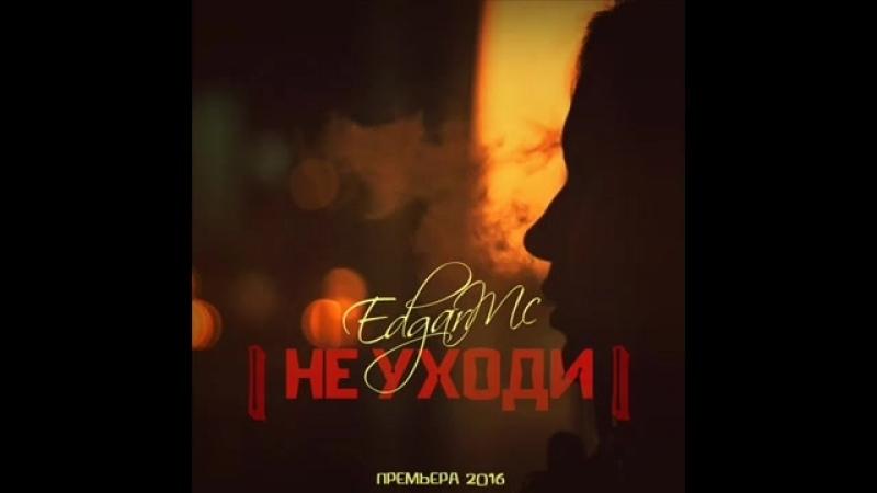 EdgarMc - Не Уходи [2017]