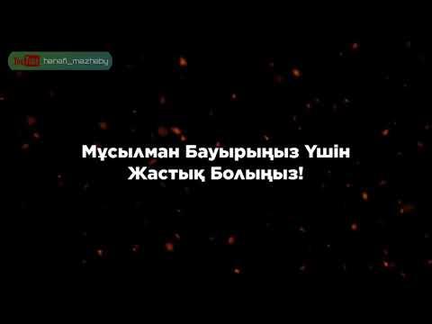 Мұсылман Бауырыңыз Үшін Жастық Болыңыз Ұстаз Ерлан Ақатаев