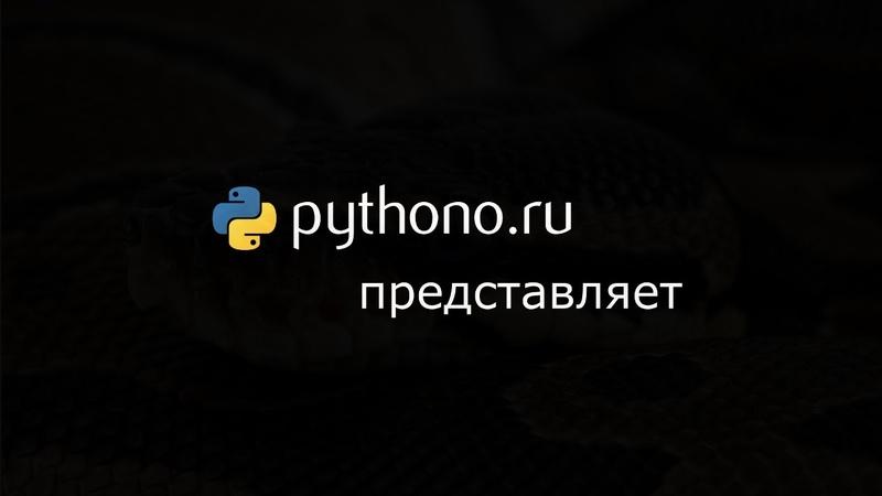 Видеоуроки Python Урок 1 - Ввод вывод строк, переменные