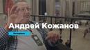 Андрей Кожанов о методах исследования рынка и брендинге шаурмы Интервью Prosmotr