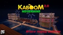 Minecraft Kaboom 2 0 Nevermine Итоги перед вайпом