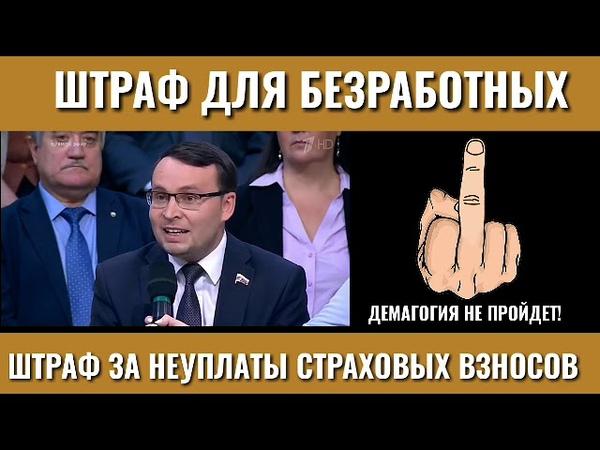 Депутат не смог объяснить свой законопроект! Ставьте лайк если вы против этого штрафа