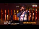 Новые ПЕСНИ | Kagramanov - Танцуй пантера