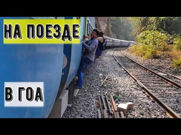 На поезде в Гоа / Переполненный вагон / Настоящая Индия
