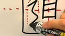 【美文字】部首「しんにょう」の書き方How to write SHIN-NYO