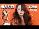웹툰 여신강림 여주 주경이 메이크업❣️Webtoon 'Secret Angel' Ju-Kyung Makeup