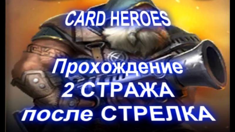 Card Heroes Магический лес прохождение 2 стража после Стрелка