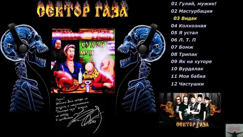 Сектор Газа Гуляй мужик Full album 1992