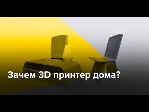 Зачем 3D принтер дома? | Вебинар