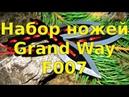 Набор метательных ножей Grand Way F007