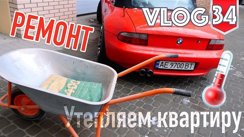 Утепляем квартиру Включил теплый пол Покупка стройматериалов VLOG 34