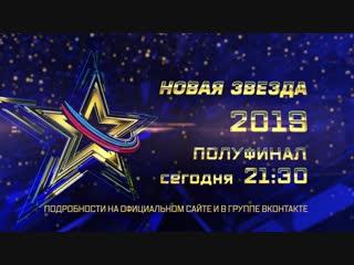 Конкурс Новая Звезда. Второй полуфинал. Смотрите 3 января в 21:30