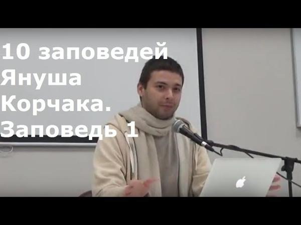 Дмитрий Смирнов 10 заповедей Януша Корчака. Заповедь 1
