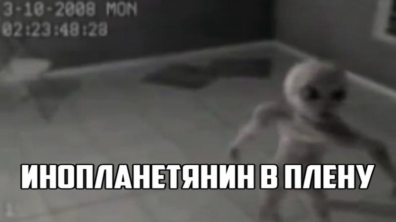 ЗОНА 51 ИНОПЛАНЕТЯНИН В ПЛЕНУ
