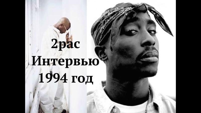 Тупак Шакур Мы должны зажечь искру в сознании, которое изменит мир | Русский перевод | Shao ©