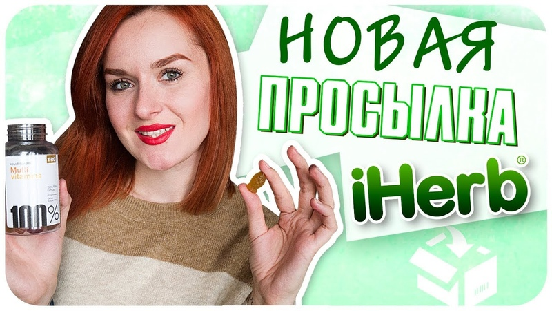 Бьюти посылка с iHerb. Распаковка коробки косметики HAUL   Дарья Дзюба