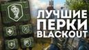ПЕРКИ БЕТЫ BLACKOUT КОРОЛЕВСКАЯ БИТВА CALL OF DUTY BLACK OPS 4