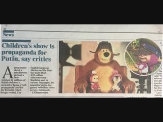 Маша и медведь - новая паранойя британцев в адрес России.