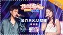 吴亦凡 华梦娜《想你》- 合唱纯享《我想和你唱3》Come Sing With Me S3 EP9【歌手官方音乐频道】