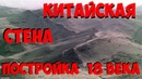 Великая Китайская Стена. Потоп 18 века. Ядерная война 18 века. Тартария, Анки, Калаши