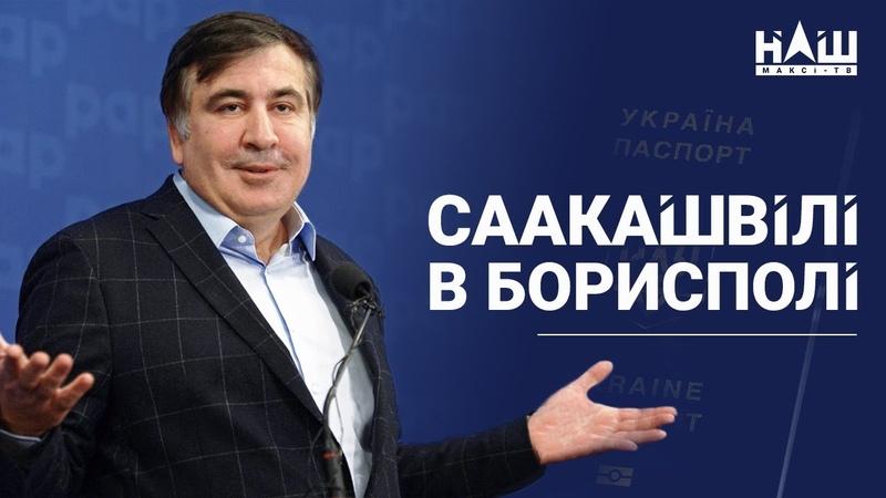 Саакашвілі в Борисполі. Повернення Саакашвілі в ефірі НАШ.МАКСІ-ТВ