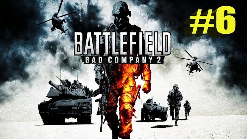 Battlefield: Bad Company 2►Часть № 6►'' Снежная Слепота ''.