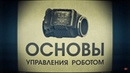 Лекция 3 2 Управление двухмоторной тележкой Сергей Филиппов Лекториум