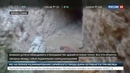Новости на Россия 24 Армия Асада зачищает последний оплот террористов в Дамаске