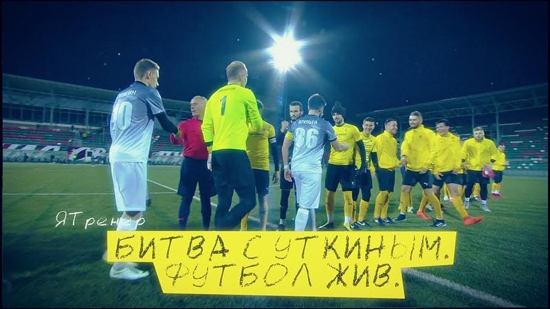 (27-10-2018) ЯТренер. Битва с Уткиным. Футбол жив.