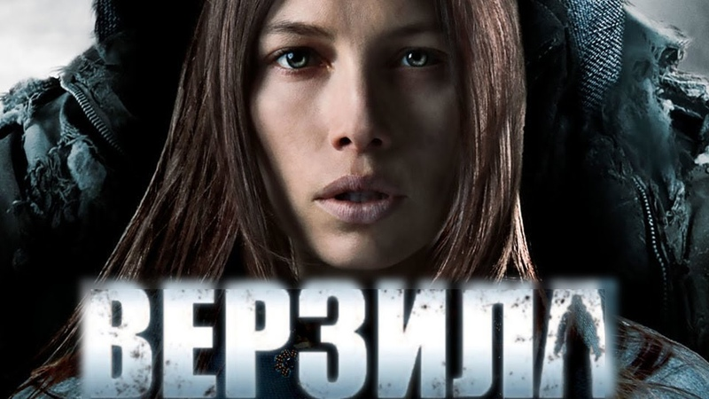 Верзила (2012) ужасы, верзила, четверг, кинопоиск, фильмы , выбор, кино, приколы, ржака, топ » Freewka.com - Смотреть онлайн в хорощем качестве