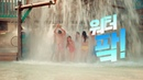 대한민국 1등 워터팤 캐리비안 베이에서 더위타팤! (feat. 마마무 화사) | 여름엔 5288