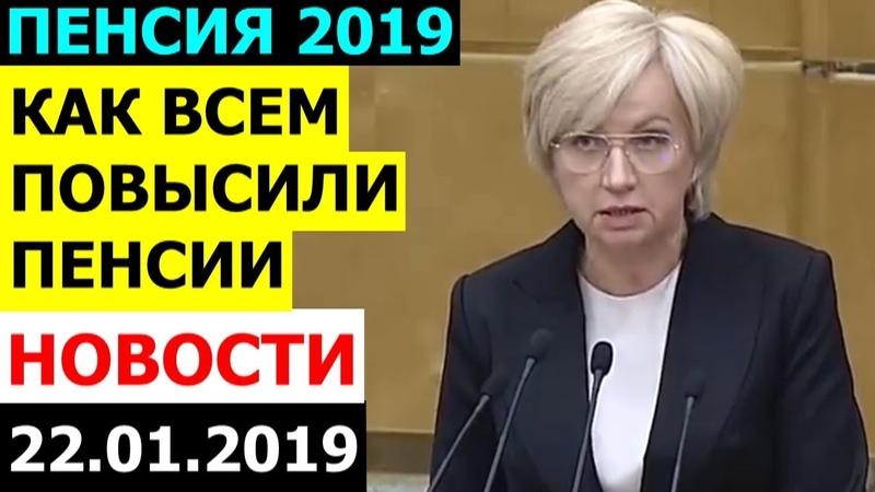 ПРОВЕРЯЕМ КАК ВЫРОСЛА ПЕНСИЯ ПОСЛЕ ИНДЕКСАЦИИ 22.01.2019