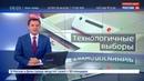 Новости на Россия 24 • Выборы в Прикамье технологичность, интернет-агитация и Ждун