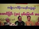 အမ်ိဳးသားဒီမိုကေရစီအဖြဲ႔ခ်ဳပ္ NLD ပါတီႏွစ္သံုးဆယ္ ျပည့္ အခမ္းအနားက်င္းပ