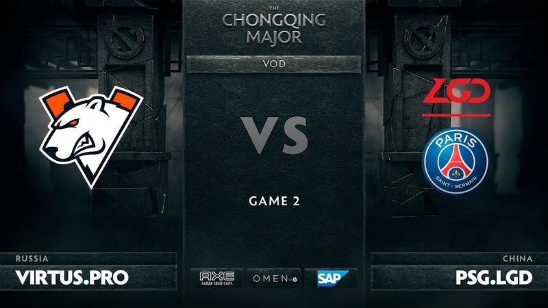 Virtus.pro vs PSG.LGD, Game 2, The Chongqing Major UB Round 2