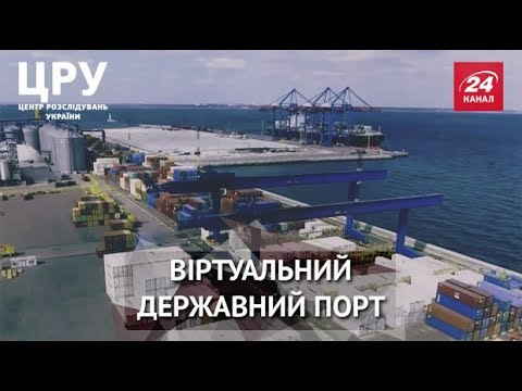 ЦРУ. Одеський порт – де-юре державний, але по факту приватний