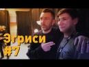 Футбольный клуб. №7. Кулик играет в FIFA18 с Вилсой, драки на матче и концерте Шнура
