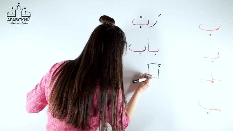 Арабский язык. Урок 3. Буквы баа, таа и саа, حرف الباء ، التاء والثاء