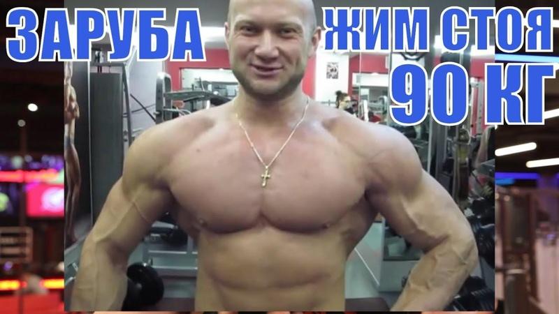 Юрий Спасокукоцкий • Жесткая Заруба Армейский Жим Штанги Стоя 90 кг! ВЫЗОВ
